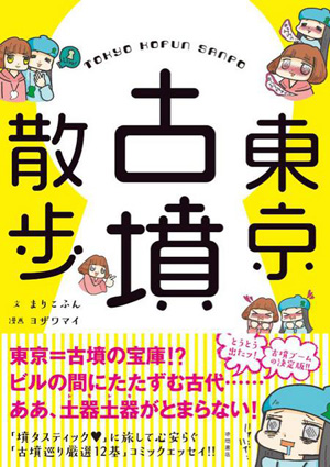 東京古墳散歩表紙画像