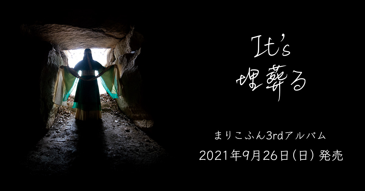 まりこふん3rdアルバム「It's 埋葬る」2021年9月26日(日)発売