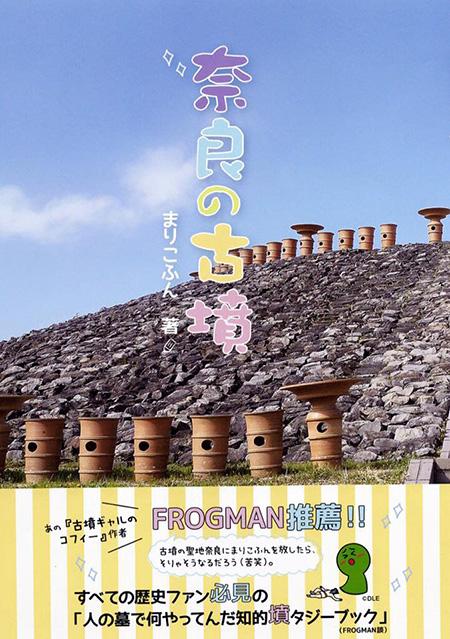 まりこふん著の新刊『奈良の古墳』が2015年9月1日発売です!