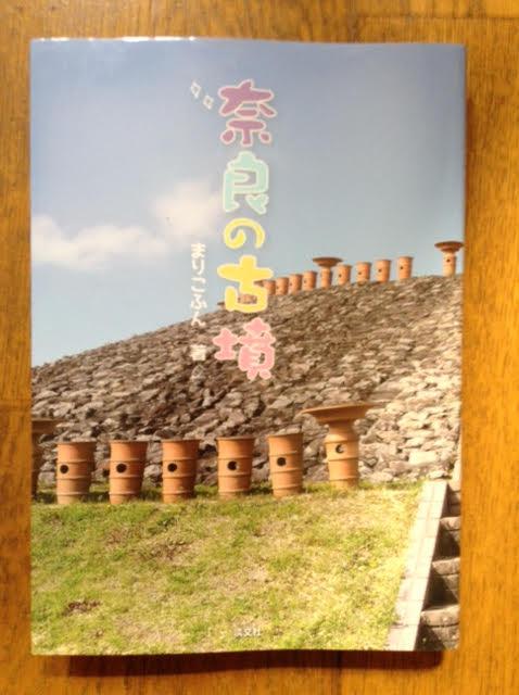 第二十四回「新刊奈良之古墳考」
