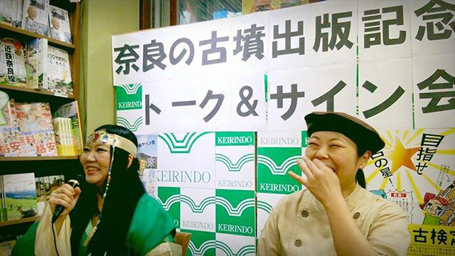 まりこふんの新刊「奈良の古墳」刊行記念イベントを開催しました。(啓林堂書店奈良店にて)