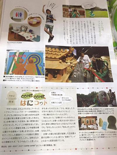 「たかつきDAYS(広報たかつき)平成27年9月号」にまりこふん&ウルフルケイスケさんの古墳記事が掲載♪