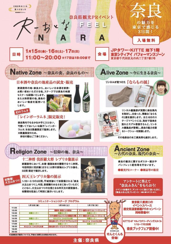 【まりこふん出演】『奈良県観光PRイベント・R-おとなFEEL NARA』(1月17日)/東京