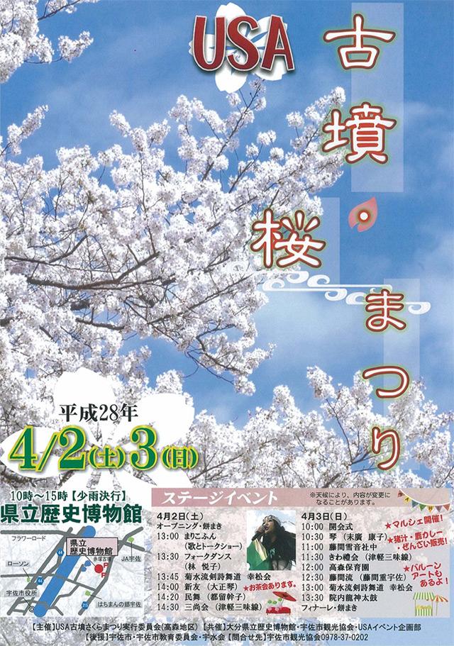 【まりこふんライブ出演】USA 古墳・桜 まつり(4月2日)/大分