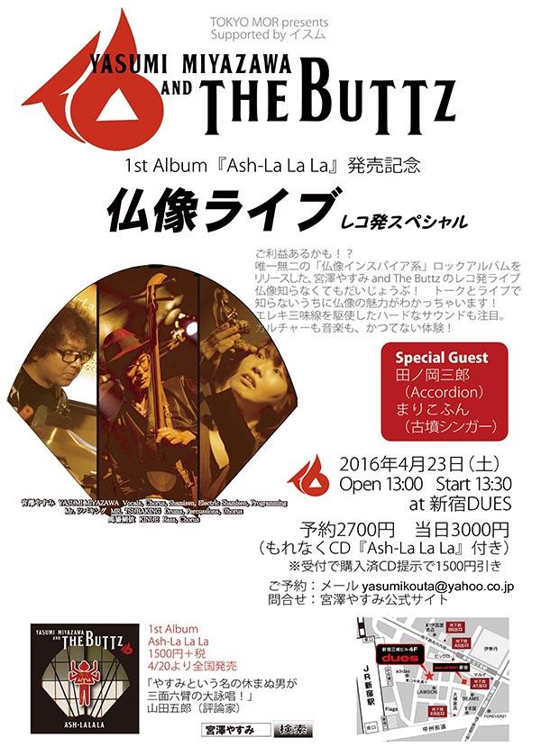 【まりこふんライブゲスト出演】宮澤やすみ and The Buttz(ザ・ブッツ) 1stアルバム『Ash-La La La』発売記念コンサート(4月23日)/東京