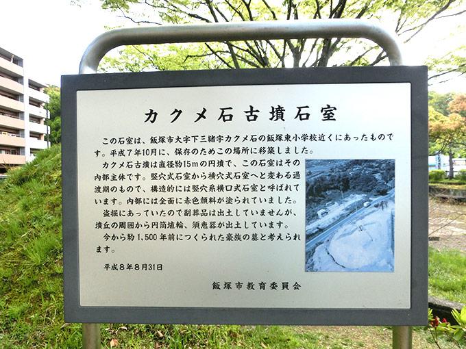 福岡県飯塚市・桂川町deコーフン!(その2)