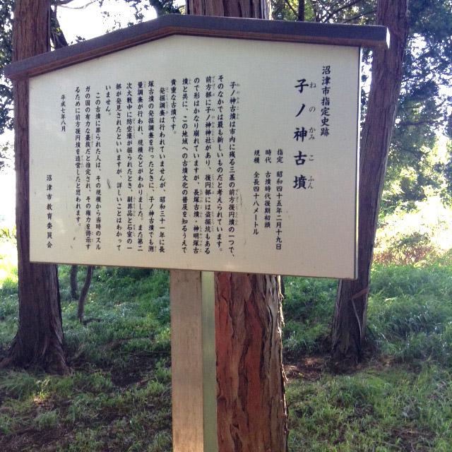 第三十二回「地獄極楽伊豆巡考(前篇)~沼津風神呪歌事件〜」