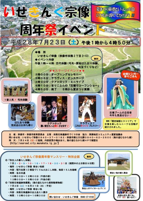 【まりこふんライブ出演】いせきんぐ宗像周年祭(7月23日)/福岡