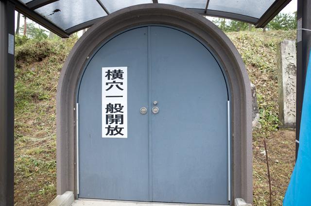 泉崎横穴(福島県泉崎村)の公開日だーーー!