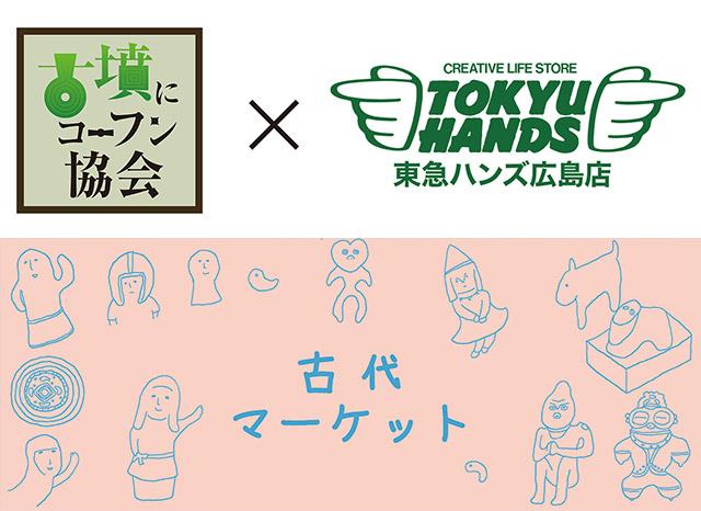 東急ハンズ広島店×古墳にコーフン協会で古代コラボ企画開催中!