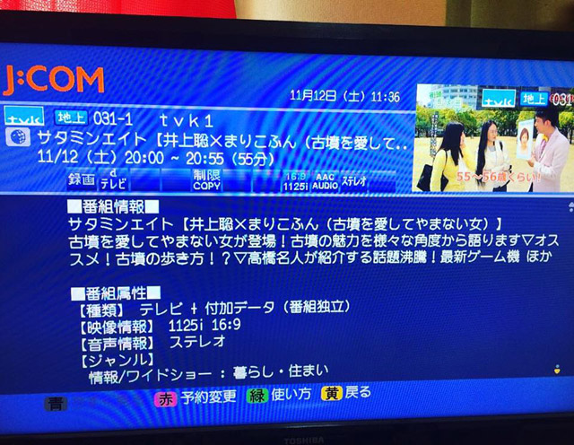 本日、まりこふんがTVK「サタミンエイト」に出演