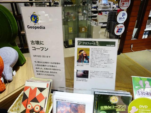 『古墳にコーフン! in 東急ハンズ博多店』始まったよー!