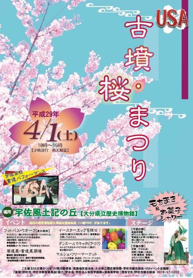 【まりこふんライブ出演】USA古墳・桜まつり(4月1日)/大分