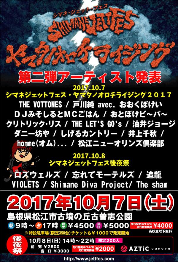 【まりこふんライブ出演】シマネジェットフェス SHIMANE JETT FES ヤマタノオロチライジング2017(10月7日)/島根