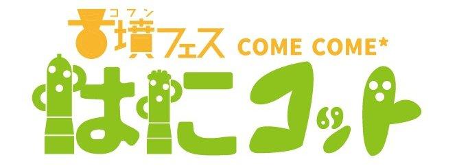 【まりこふんライブ出演】come come* はにコット vol.7(11月26日)/大阪