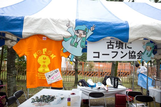 【まりこふんライブ出演】第10回 野毛古墳まつり(10月15日)/東京