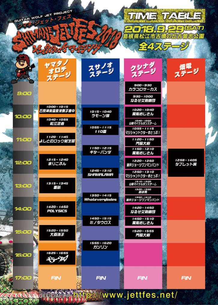 【まりこふんライブ出演】『シマネジェットフェス・ヤマタノオロチライジング2018』(9月29日)/島根