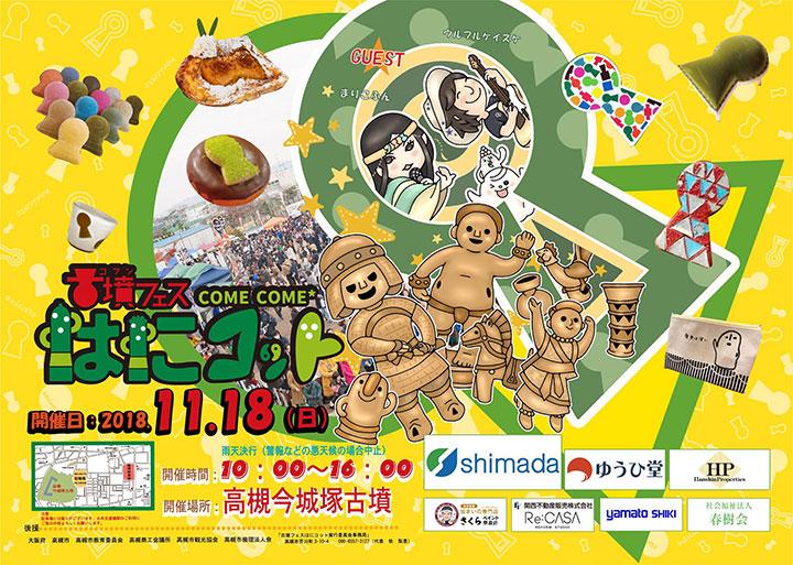 【まりこふんライブ出演】come come* はにコット vol.8(11月18日)/大阪
