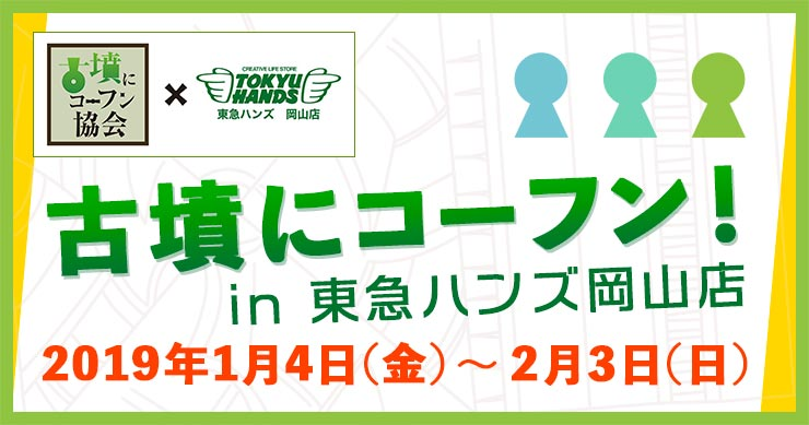 古墳にコーフン! in 東急ハンズ岡山店(1月4日〜)/岡山