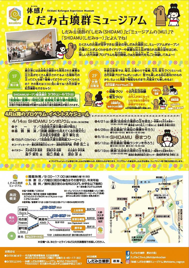 【まりこふんライブ出演】体感!しだみ古墳群ミュージアム オープニングイベント(3月30日・31日)/愛知