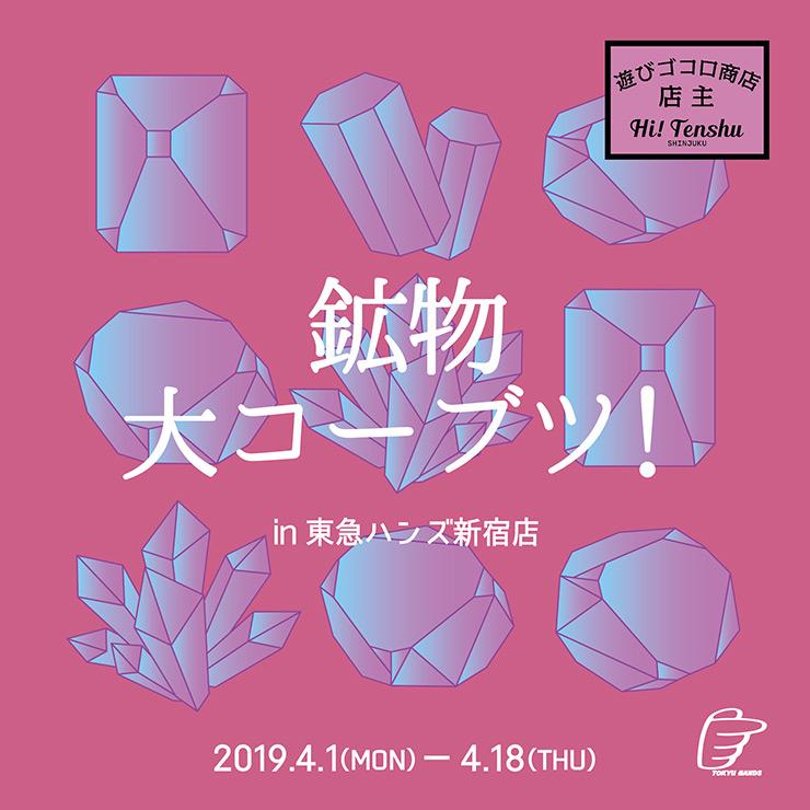 古墳に大コーフン!&鉱物大コーブツ! in 東急ハンズ新宿店(4月1日〜)/東京