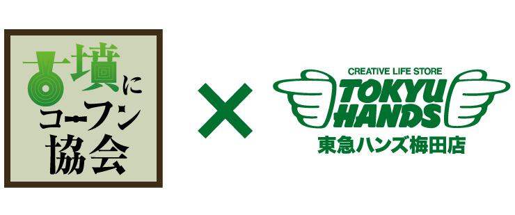 古墳にコーフン! in 東急ハンズ梅田店(6月22日〜)/大阪