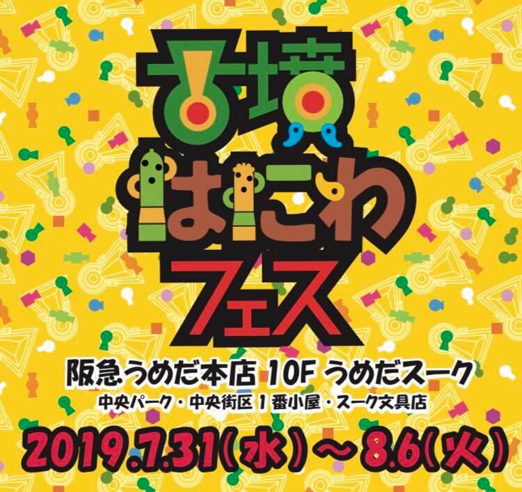 【8月4日はまりこふんライブ】『古墳はにわフェス』(7月31日〜)/大阪
