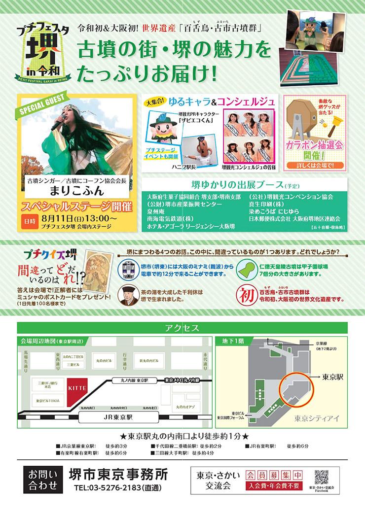 【8月11日はまりこふんスペシャルステージ】『プチフェスタ堺 in 令和』(8月10日・11日)/東京