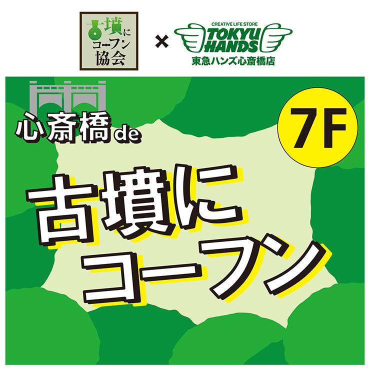 古墳にコーフン in 東急ハンズ心斎橋店(9月24日〜)/大阪