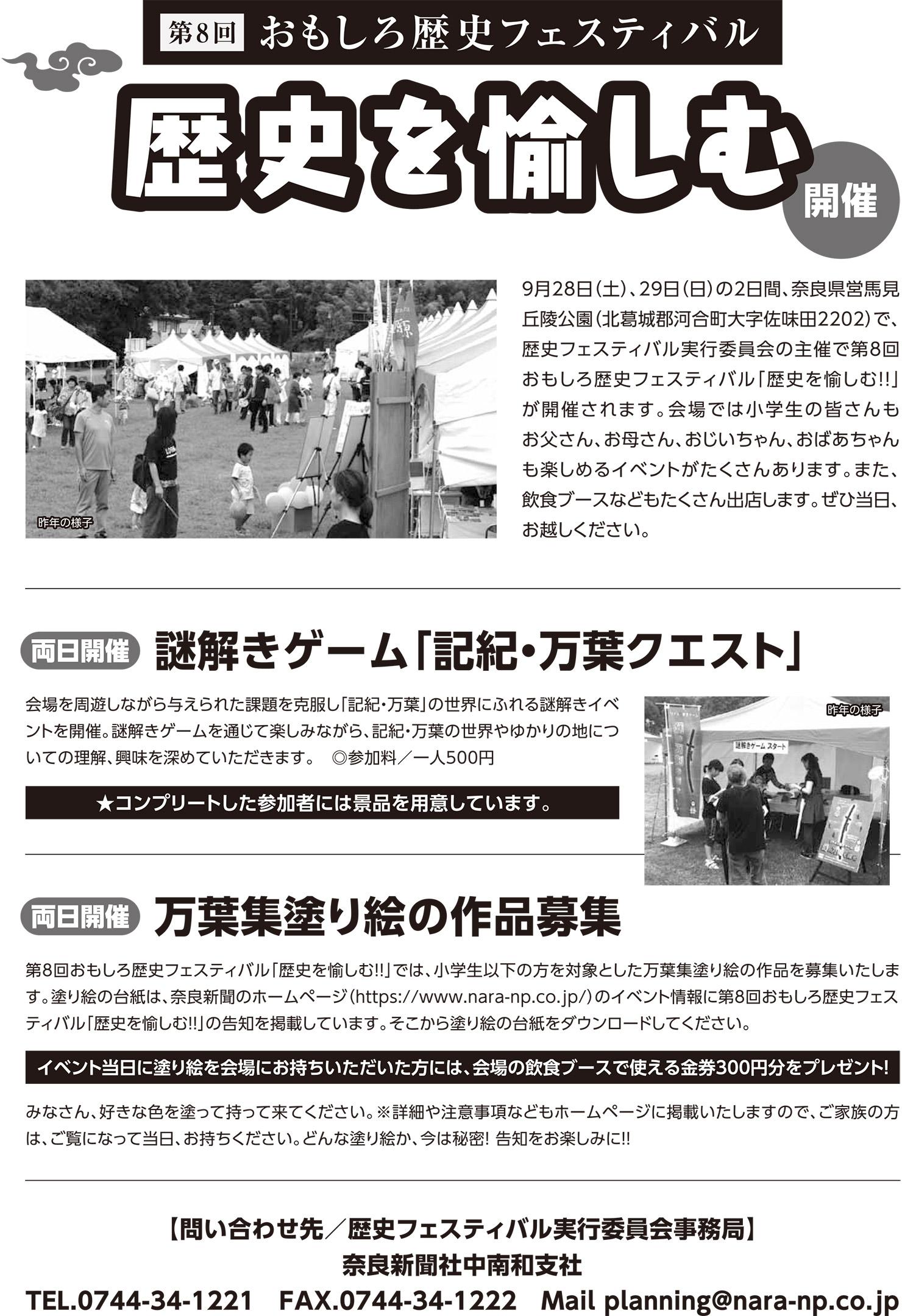 【9月29日はまりこふんトークショー&古墳ツアー】『第8回おもしろ歴史フェスティバル 歴史を愉しむ』(9月28日・29日)/奈良
