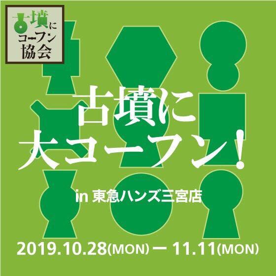 古墳に大コーフン! in 東急ハンズ三宮店(10月28日〜)/兵庫