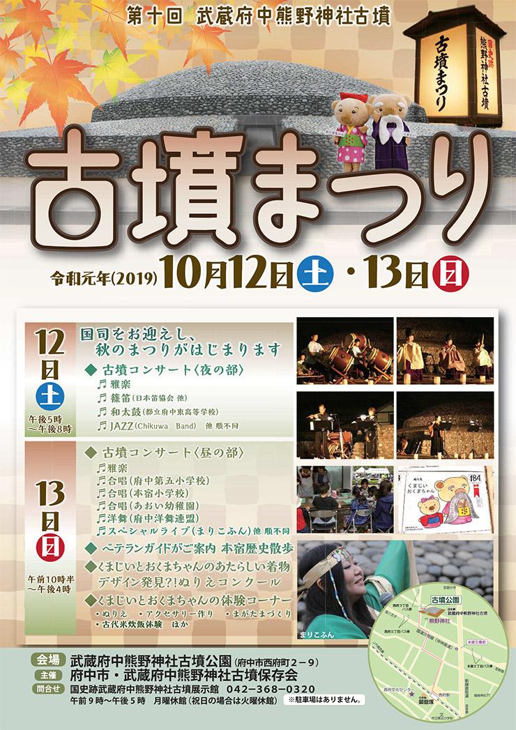 【中止】第十回 武蔵府中熊野神社古墳まつり(10月12日・13日)/東京