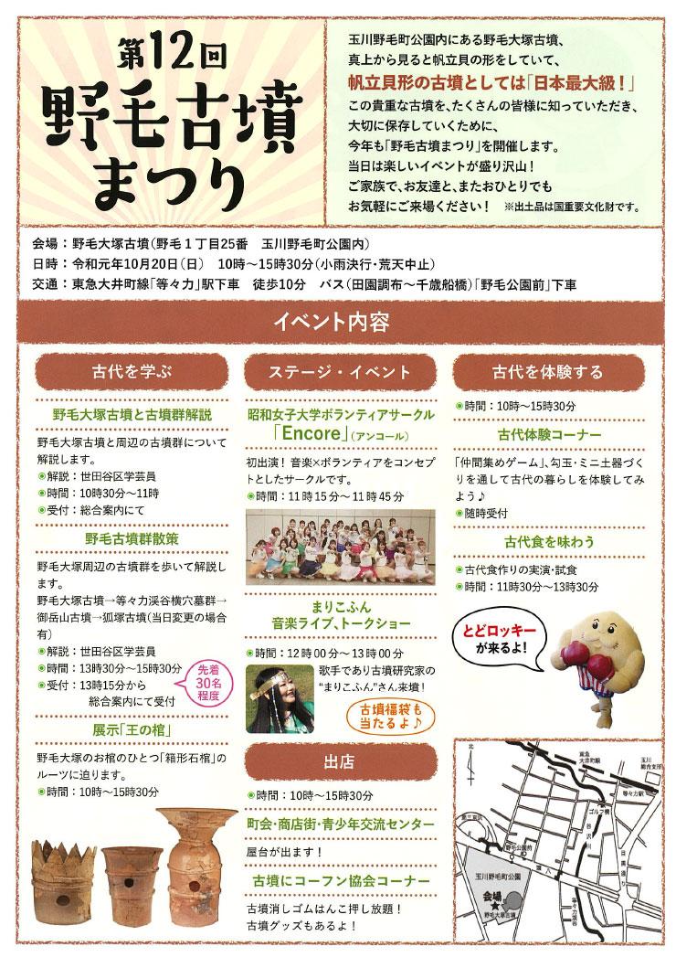 【まりこふんライブ&トーク出演】第12回 野毛古墳まつり(10月20日)/東京