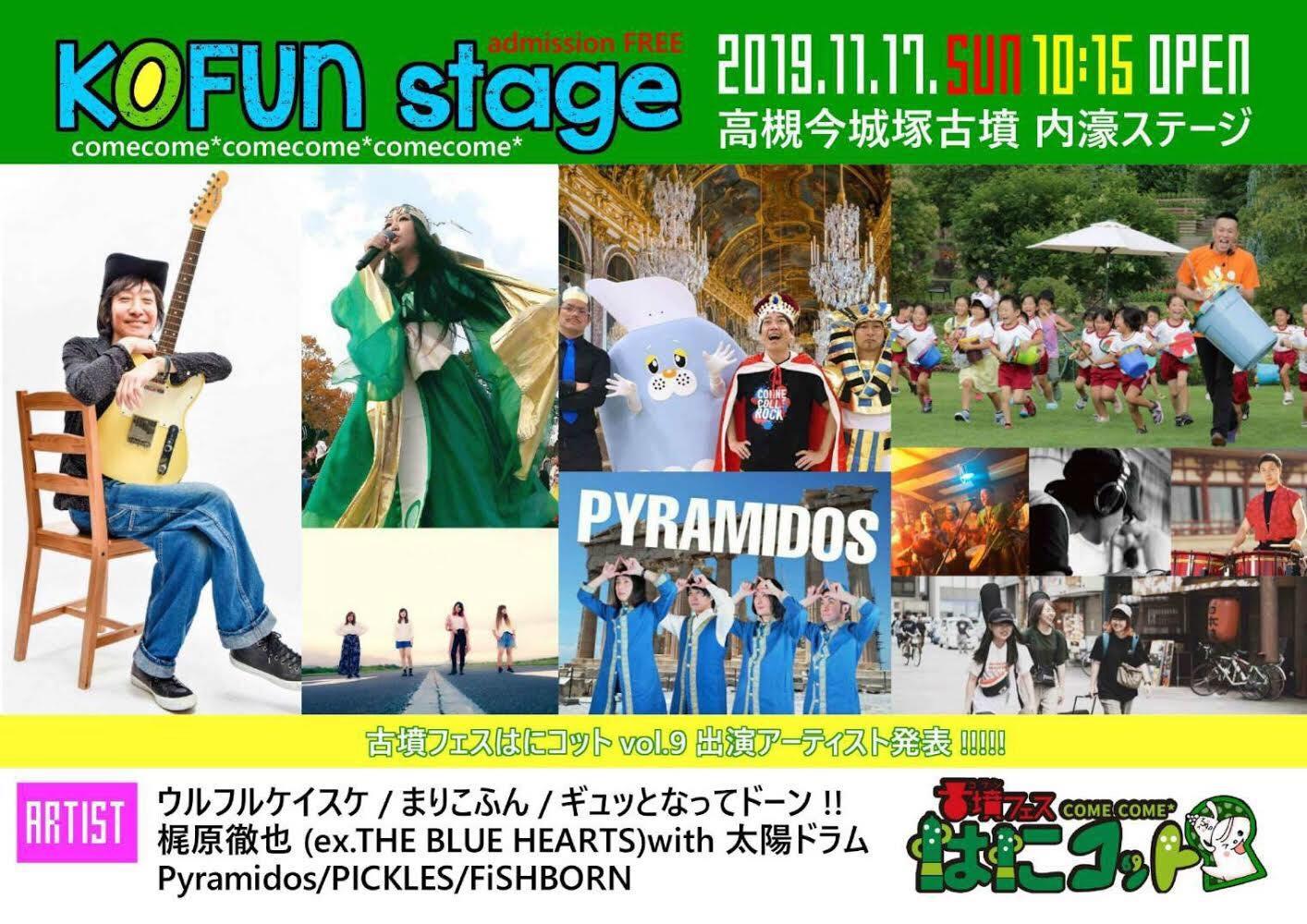 【まりこふんライブ出演】come come* はにコット vol.9(11月17日)/大阪
