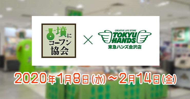 古墳にコーフン! in 東急ハンズ金沢店(1月8日〜)/石川