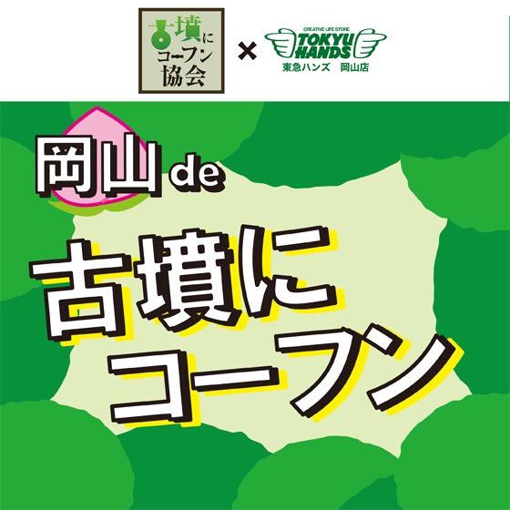 古墳にコーフン! in 東急ハンズ岡山店(2月29日〜)/岡山