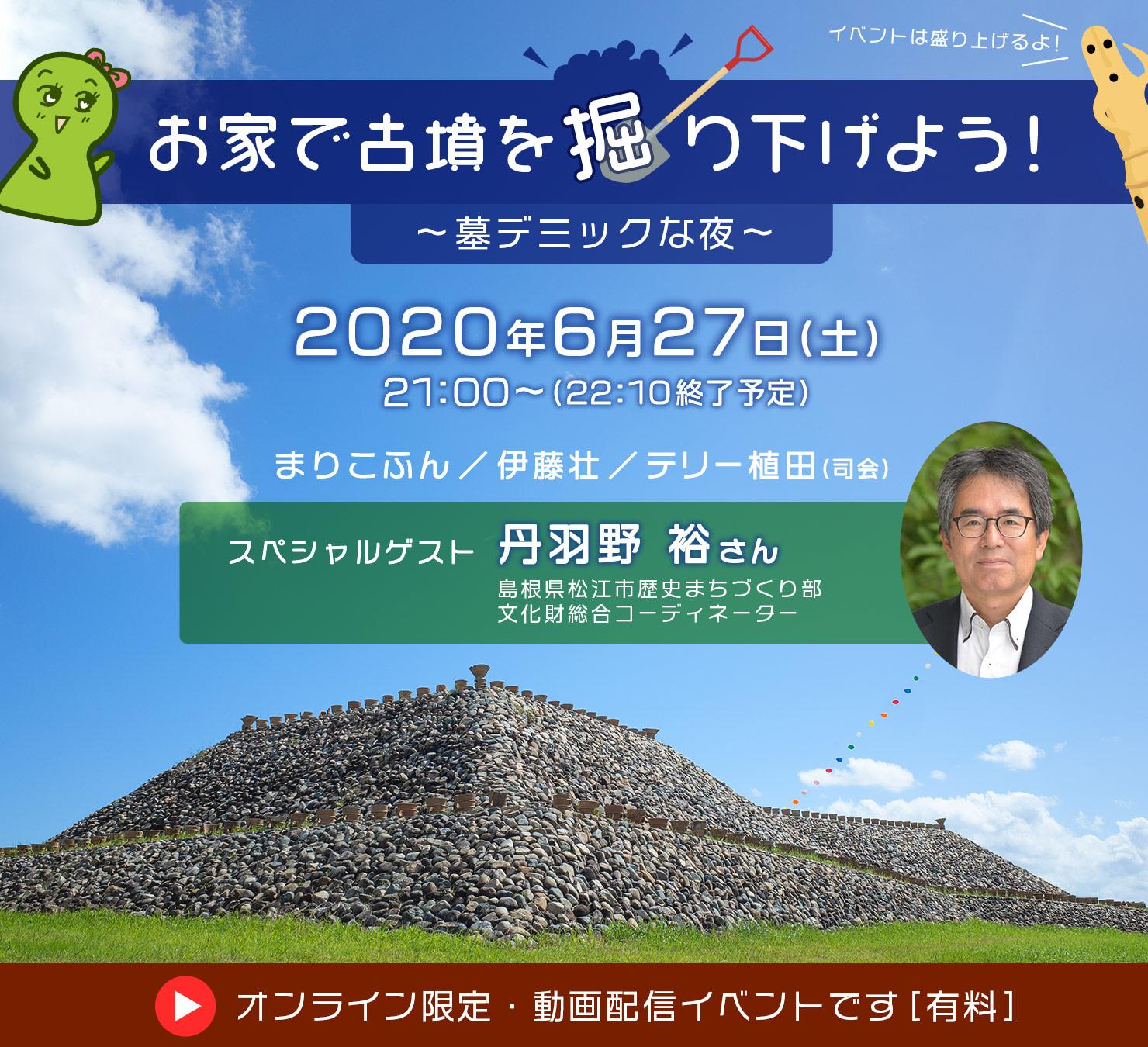 【オンラインイベント開催】お家で古墳を掘り下げよう!〜墓デミックな夜〜(6月27日)