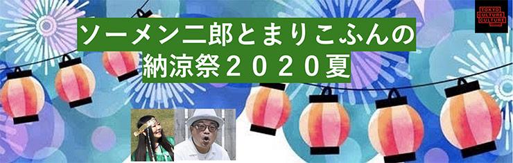 【まりこふん出演】ソーメン二郎とまりこふんの納涼祭2020夏 〜ちなみに8/28は埴輪の日。〜(8月28日)