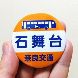 石舞台バス停缶バッジの写真