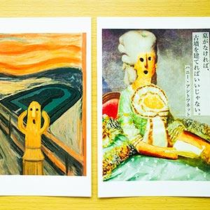 古墳名画ポストカードの写真