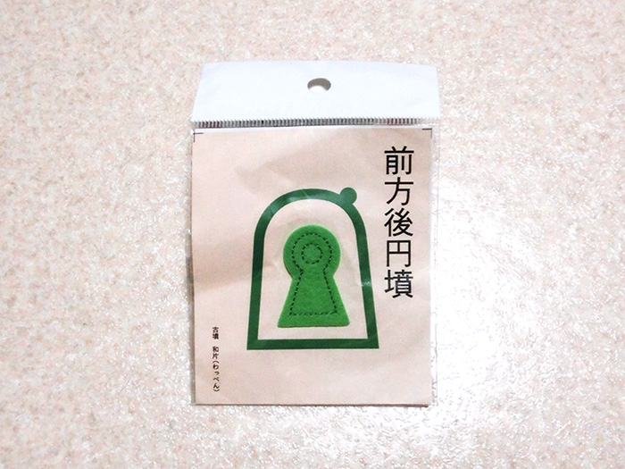 前方後円墳和片(わっぺん)