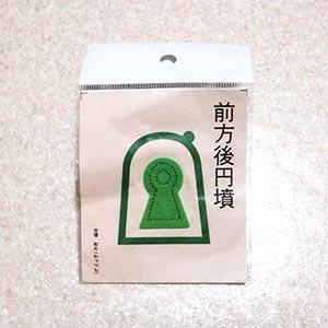 前方後円墳和片(わっぺん)の写真