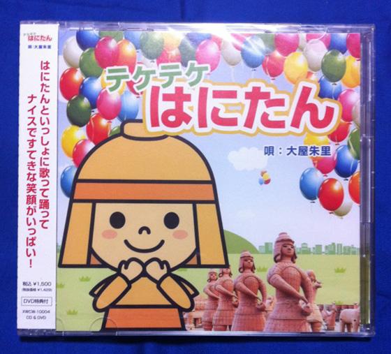 CD&DVD「テケテケはにたん」