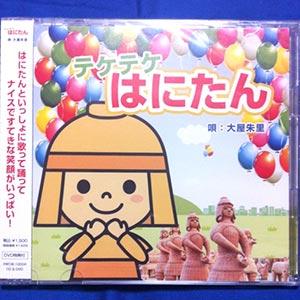 CD&DVD「テケテケはにたん」の写真