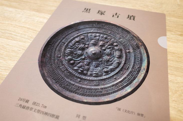 クリファイル(黒塚古墳出土 銅鏡)
