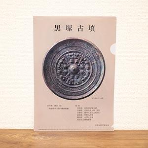 クリアファイル(黒塚古墳出土 銅鏡)の写真