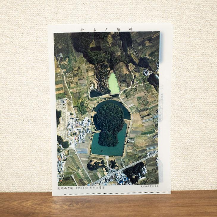 クリアファイル(柳本古墳群)