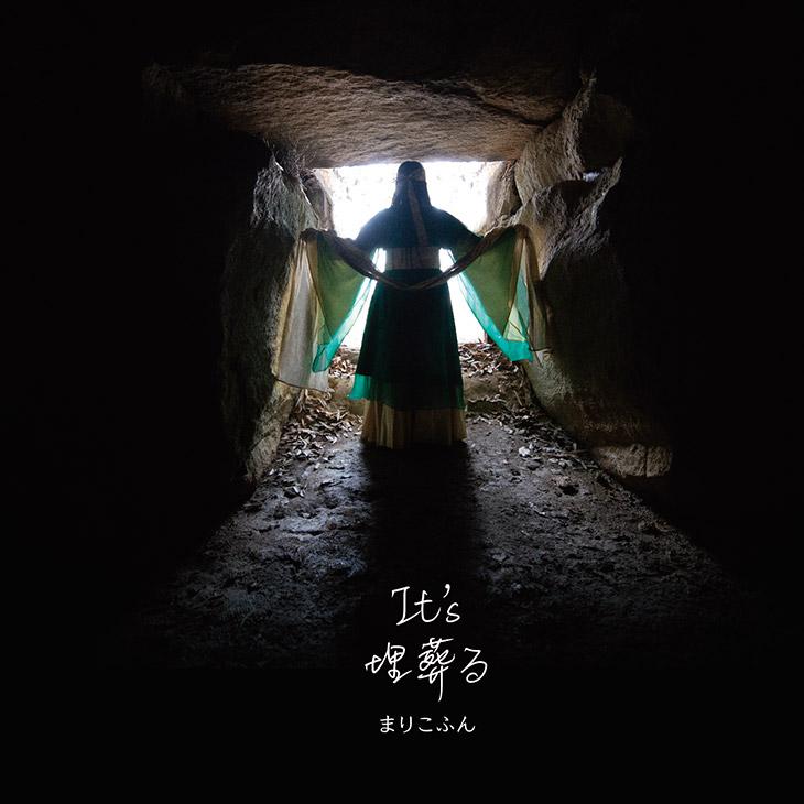 まりこふん3ndアルバム『It's 埋葬る』