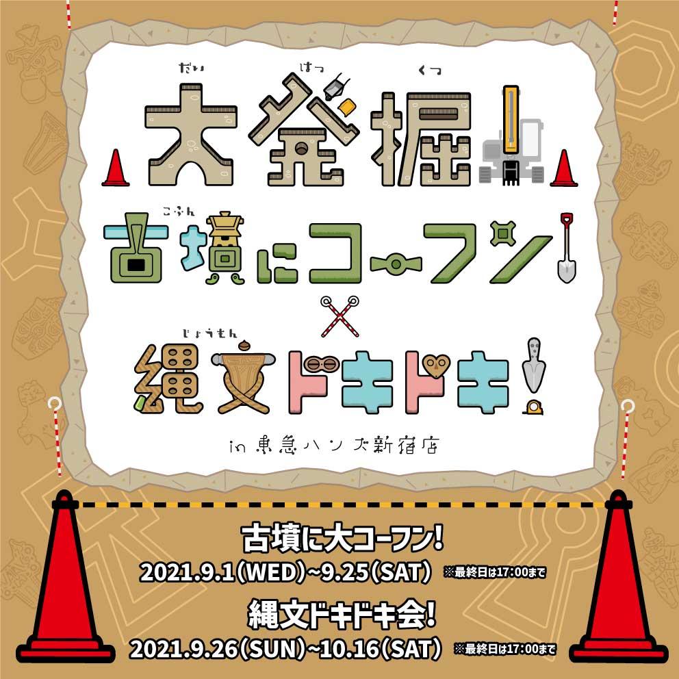 大発掘!古墳にコーフン×縄文ドキドキ in 東急ハンズ新宿店(9月1日〜)/東京