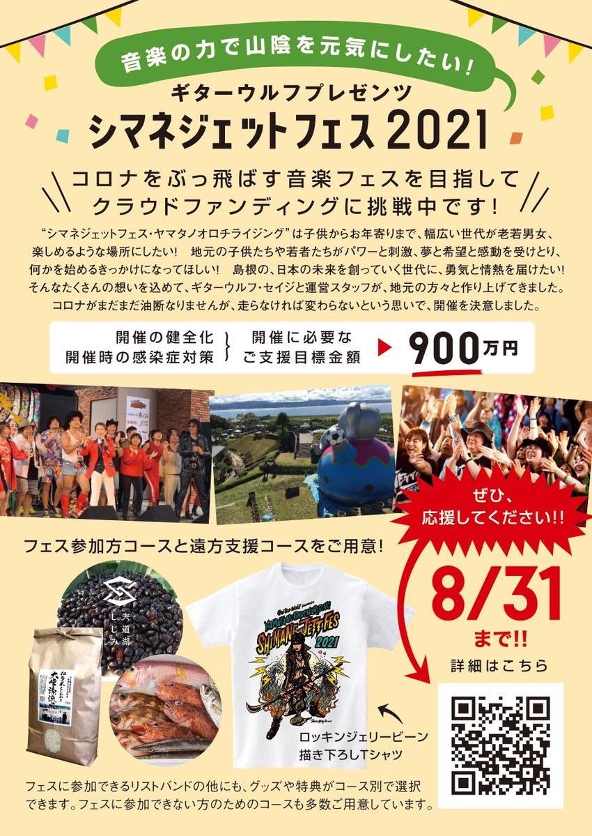 【まりこふんライブ出演】『シマネジェットフェス・ヤマタノオロチライジング2021』(10月9日)/島根